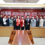 """""""지역현안 사업 마무리"""" 신계용 과천시장 재선 도전"""