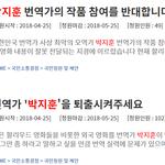 박지훈 번역가 , 민감한 사안처럼' , '전가의 보도로' 갑론을박을