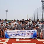 화성시, '유소년 야구 스포츠 진로체험 아카데미' 운영