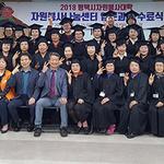 평택시자원봉사센터, '2018 자원봉사대학 자원봉사나눔센터운영위원 입문과정' 수료식 개최