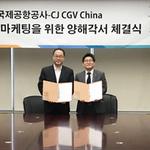 인천공항公-중국 CGV 공동 마케팅 추진 '맞손'