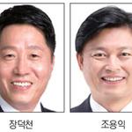 민주당 부천시장 후보 장덕천·조용익 '2파전' 압축