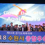 제64회 경기도체육대회,다시 정상 오른 수원시 처음 정상 찍은 양평군