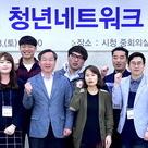 인천 청년네트워크 총회