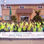 농협 화성시지부, '깨끗하고 아름다운 농촌마을 가꾸기 Start-up 행사' 개최