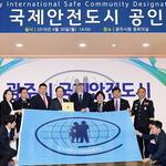 광주 '시민 안전도 높이기' 노력 인정 받다