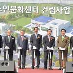 강화군 길상면 온수리 일대 '노인문화센터' 기공식