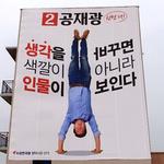 공재광 평택시장 예비후보 '물구나무서기 현수막' 시선 집중