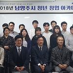 남양주시, '청년 창업 아카데미' 개강식 개최
