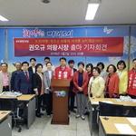 """권오규 """"의왕 복합관광·사통팔달 교통도시 만들 것"""""""
