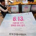 '투표합시다' 쇼핑카트에도 지방 선거 독려
