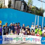 양주시 회천1동, '아름다운 벽화마을 만들기 사업' 실시