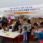 연천교육청, 구석기축제서 마을교육 공동체 사업 홍보 부스 마련