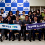 """""""우정욱, 文 대통령 정책기조 잘 아는 검증된 후보"""""""