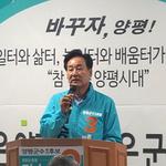 김승남 양평군수 후보 선거사무소 개소식