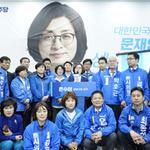 은수미 성남시장 예비후보 선거사무소 개소식