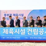 화성 반월동 '동부권 체육시설' 첫 삽
