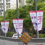 '투표합시다' 거리 곳곳 홍보 현수기
