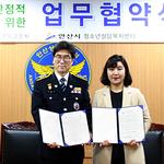 안산상록경찰서,  다문화 가정 취약계층 위한 의료비 지원 협약