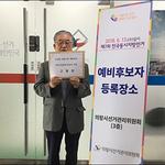 김성제 의왕시장 예비후보 캠프, 허위사실 공표·후보자 비방 선관위에 고발