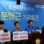 문영근-곽상욱 오산시장 예비후보 간 허위사실 공표 공방