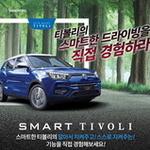 소형 SUV '티볼리 아머' 최장 4박5일 시승이벤트