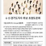 6·13 경기도지사 후보 초청토론회