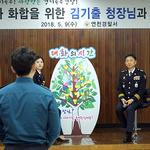 김기출 경기북부경찰청장, 연천경찰서 방문 현장 간담회 실시