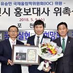 포천시, 유승민 IOC 선수위원 홍보대사 위촉