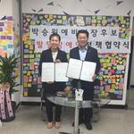 박승원 광명시장 예비후보 발달장애인단체와 정책 협약식