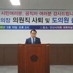 정승현 안산시의회 부의장 도의원 출마 선언