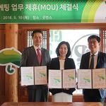 초록우산어린이재단 경기북부지역본부, 카페루앤비·굿빈스와 공익연계 마케팅 업무협약