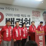 """백경현 구리시장 후보 """"중단없는 발전"""" 출마 선언"""