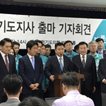 김영환 전 국회의원 경기지사 출마 선언