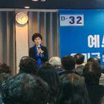 윤미근 의왕시의원 후보 선거사무소 개소식