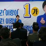 이랑이 의왕시의원 후보 선거사무소 개소식