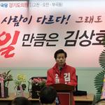 김상호 의왕지역 경기도의원 후보 사무실 개소