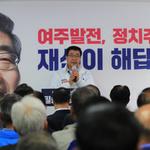 원경희 여주시장 후보 '아리 캠프' 개소식
