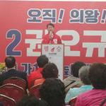 권오규 의왕시장 후보 선거사무소 개소식