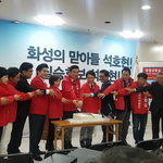한국당 화성지역 후보들 사무소 개소 등 선거전 본격화