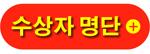 본보 제6회 수원화성 그림·글짓기대회 교육장관상 김헤나 등 402명 수상 영예