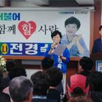 전경숙 의왕시의원 후보 선거사무소 개소