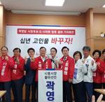 자유한국당 시흥시장 후보 등 합동 기자회견