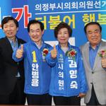 김영숙 의정부시의원 후보 선거사무실 개소