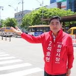 석호현 화성시장 후보 분야별 정책공약 마련 뜻 밝혀