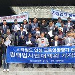 """""""평택 상권 피해 외면하나"""" '스타필드 안성' 입점 규탄"""