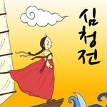부천서 어린이 뮤지컬 '심청전' 무료 공연