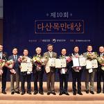 남양주시, 다산목민대상 행안부 장관상 수상