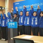 민주당 시흥지역 후보들 필승 다짐