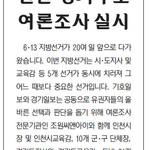 6·13 지방선거 인천·경기 후보 여론조사 실시